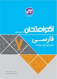 کتاب اکو امتحان فارسی هفتم