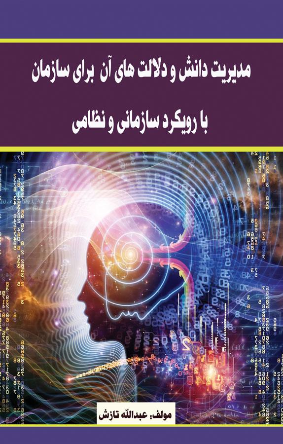 کتاب مدیریت دانش و دلالتهای آن برای سازمان با رویکرد سازمانی و نظامی