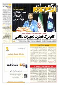 مجله هفتهنامه اقتصاد برتر شماره ۵۴۹