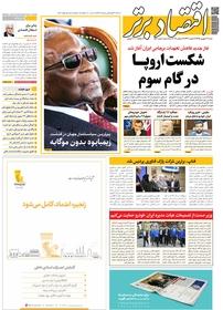 مجله هفتهنامه اقتصاد برتر شماره ۵۵۱