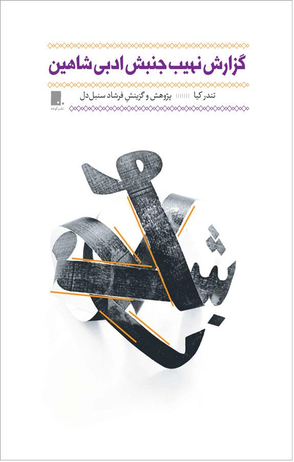کتاب گزارش نهیب جنبش ادبی شاهین
