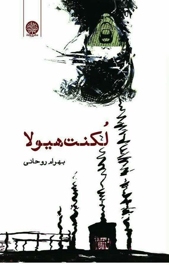 کتاب لُکْنَتِ هیولا