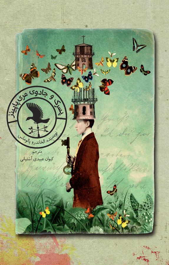 کتاب پسرک و جادوی مری پاپینز