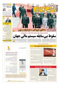 مجله هفتهنامه اقتصاد برتر شماره ۵۵۴