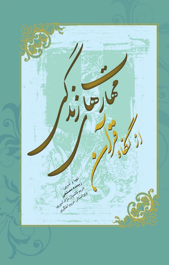 کتاب مهارتهای زندگی از نگاه قرآن