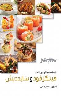 کتاب دایرةالمعارف آشپزی بینالملل فینگرفود و سایددیش