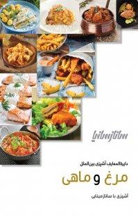 کتاب دایرةالمعارف آشپزی بینالملل مرغ و ماهی