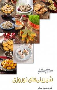 کتاب دایرةالمعارف آشپزی بینالملل شیرینیهای نوروزی