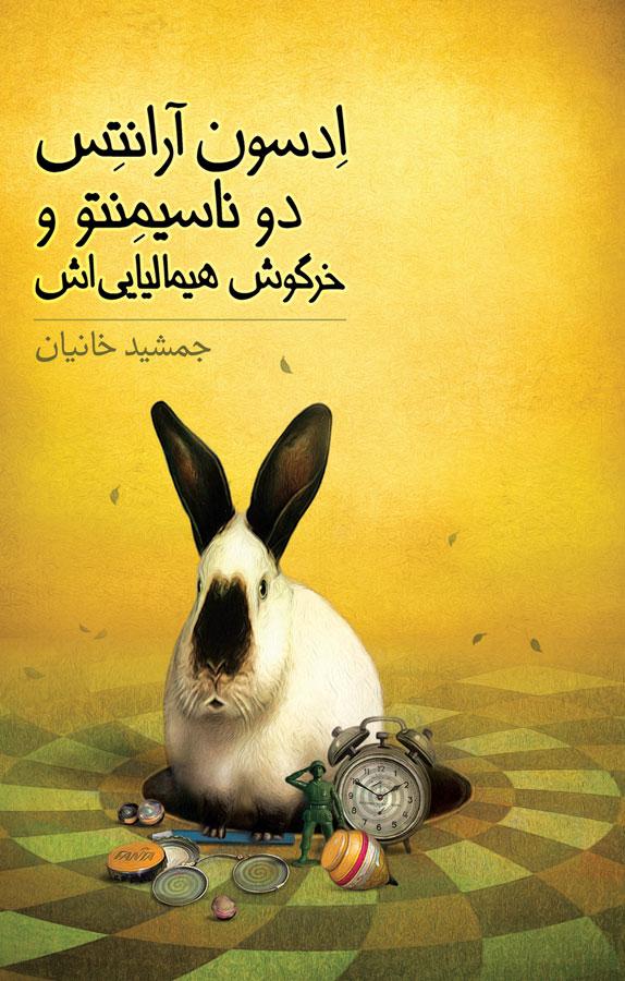کتاب ادسون آرانتس دو ناسیمنتو و خرگوش هیمالیاییاش