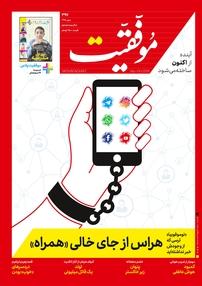 مجله دوهفتهنامه موفقیت - شماره ۳۹۷