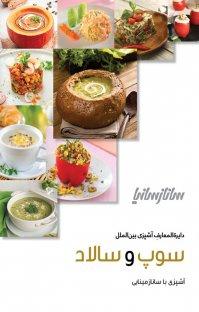 کتاب دایرةالمعارف آشپزی بینالملل سوپ و سالاد