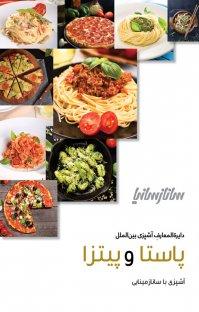 کتاب دایرةالمعارف آشپزی بینالملل پاستا و پیتزا