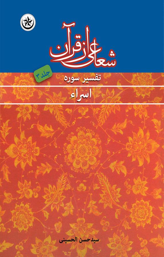 کتاب شعاعی از قرآن