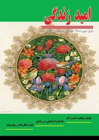 مجله ماهنامه امید زندگی - شماره ۴