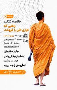 کتاب صوتی خلاصه کتاب راهبی که فراریاش را فروخت