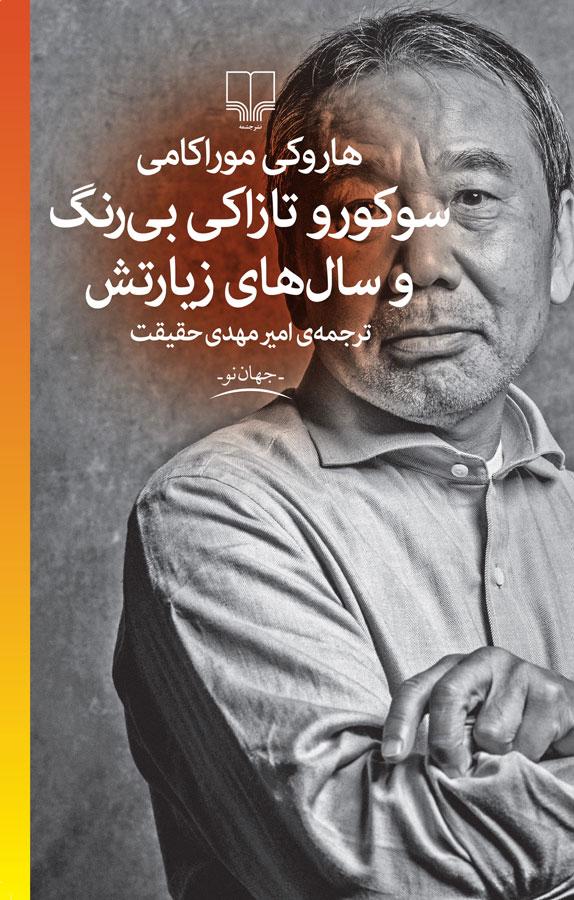 کتاب سوکورو تازاکی بیرنگ و سالهای زیارتش