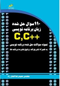 کتاب ۱۱۰  سوال حل شده زبان برنامهنویسی ++C,C