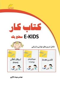 کتاب کتاب کار E