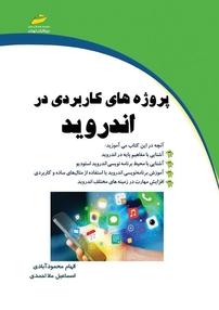 کتاب پروژههای کاربردی در اندروید