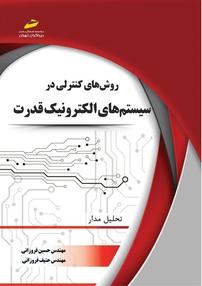 کتاب روشهای کنترلی در سیستمهای الکترونیک قدرت