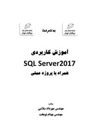 کتاب آموزش کاربردی SQL Server ۲۰۱۷
