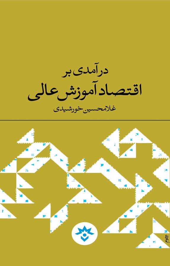 کتاب درآمدی بر اقتصاد آموزش عالی