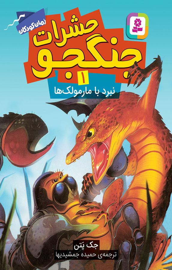 کتاب نبرد با مارمولکها