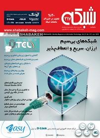 مجله ماهنامه اجتماعی، فرهنگی شبکه شماره ۲۱۷