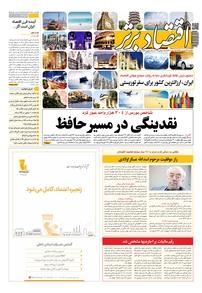 مجله هفتهنامه اقتصاد برتر شماره ۵۵۵