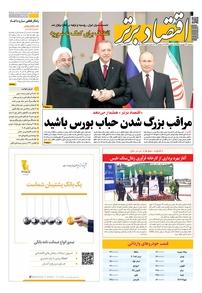 مجله هفتهنامه اقتصاد برتر شماره ۵۵۷