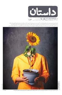 مجله همشهری داستان - شماره ۱۰۳