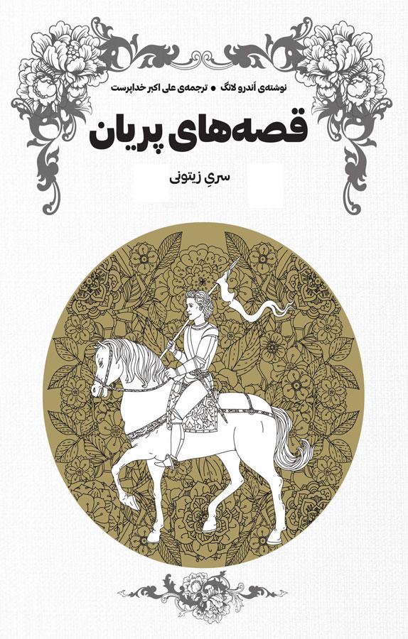 کتاب قصههای پریان