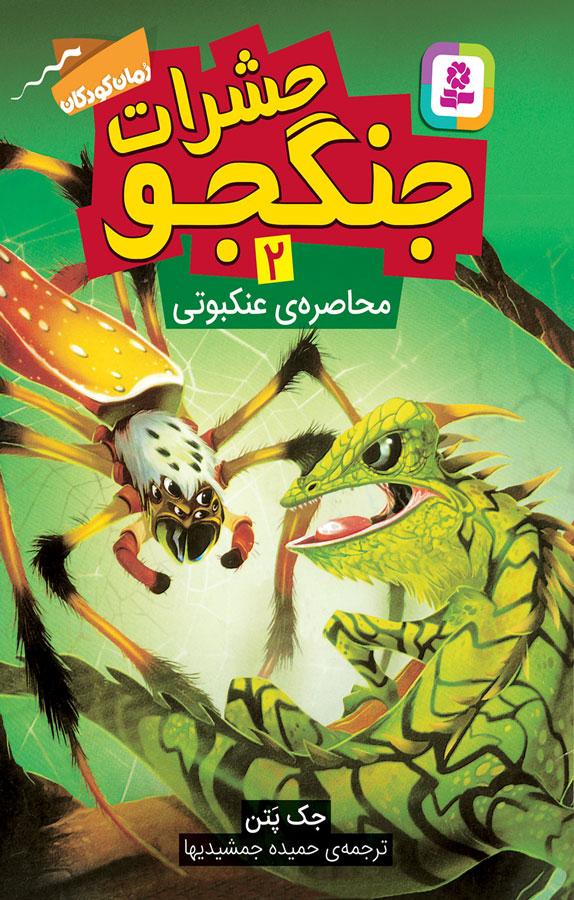 کتاب محاصره عنکبوتی