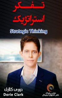 کتاب صوتی تفکر استراتژیک