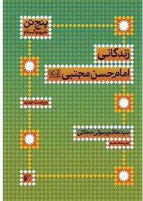 کتاب زندگانی امام حسن مجتبی (ع)