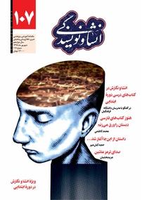 مجله انشا و نویسندگی شماره ۱۰۷