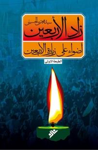 کتاب زاد الأربعین، أضواء علی زیارة الأربعین