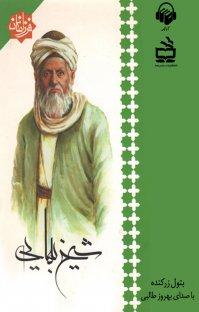 کتاب صوتی شیخ بهایی