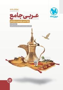 کتاب عربی جامع - کنکور ۹۹