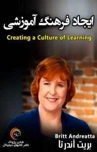 کتاب صوتی ایجاد فرهنگ آموزشی
