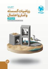 کتاب ریاضیات گسسته و آمار و احتمال جامع کنکور - کنکور ۹۹