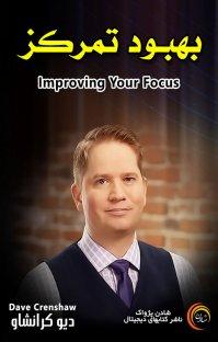 کتاب صوتی بهبود تمرکز