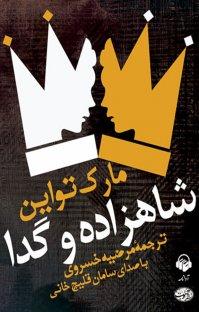 کتاب صوتی شاهزاده و گدا