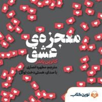 کتاب صوتی معجزه عشق