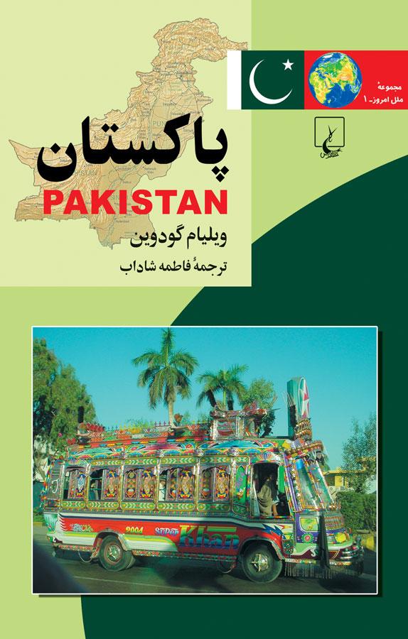 کتاب پاکستان