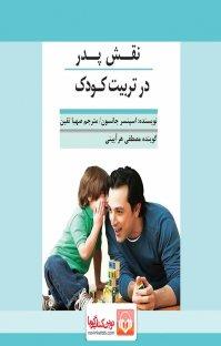 کتاب صوتی نقش پدر در تربیت کودک