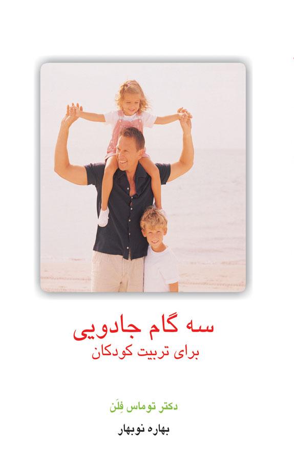کتاب سه گام جادویی برای تربیت کودکان
