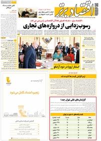 مجله هفتهنامه اقتصاد برتر شماره ۵۶۳
