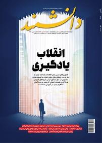 مجله ماهنامه دانشمند - شماره ۶۷۲