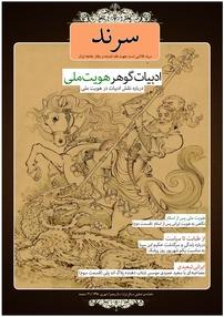 مجله ماهنامه سرند - شماره ۴۷